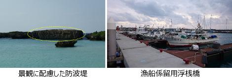 景観に配慮した防波堤